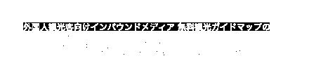 外国人観光客向けインバウンドメディア 無料観光ガイドマップの EXPLORER OSAKA / KYOTO