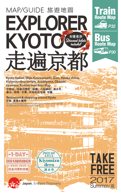 EXPLORER KYOTO(京都)