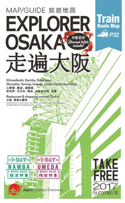 EXPLORER OSAKA(大阪)