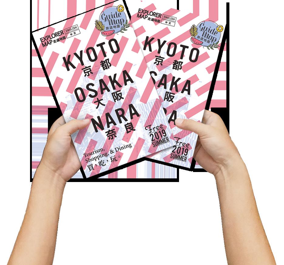 外国人観光客向け無料観光ガイドマップ EXPLORER OSAKA/KYOTO