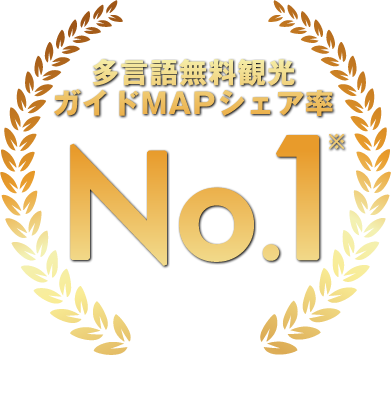 多言語無料観光ガイドMAPシェア率No.1